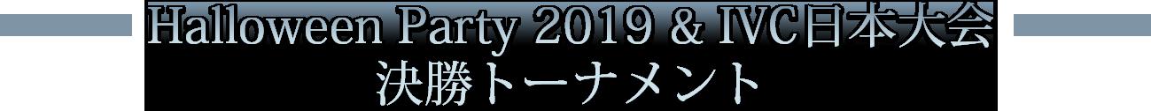 Halloween Party 2019 & IVC日本大会 決勝トーナメント
