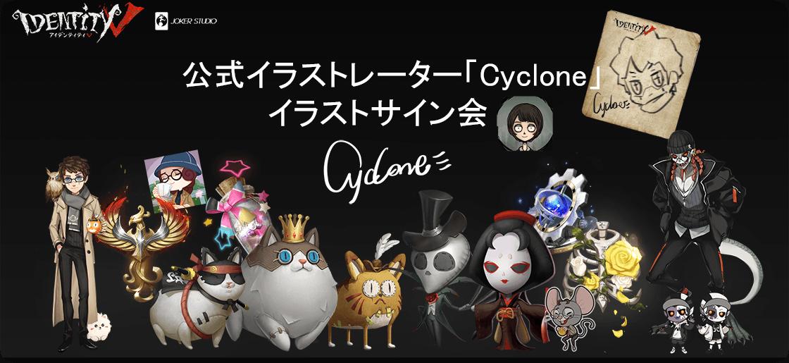 第五人格ゲーム原画作家「cyclone(fufu)」イラストサイン会